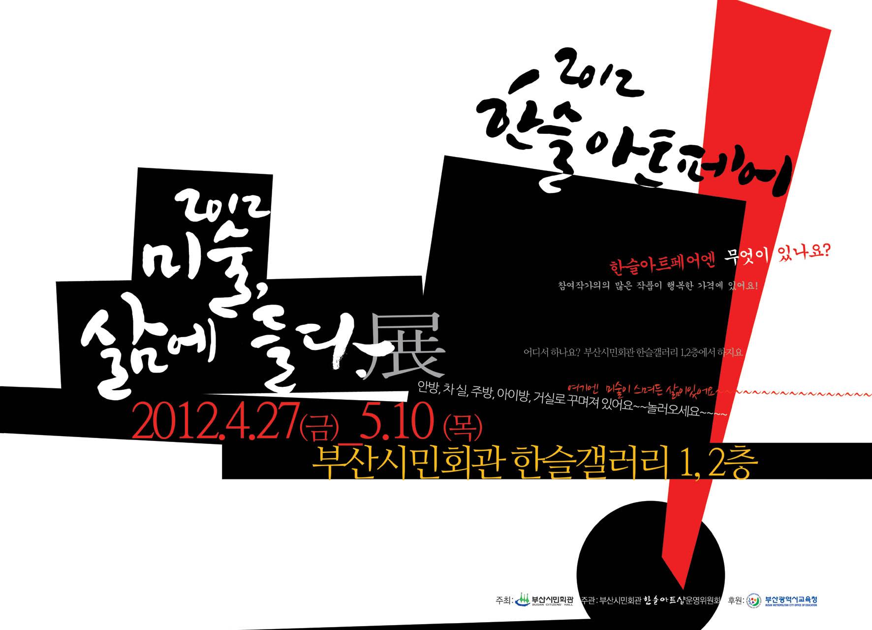 『2012 미술! 삶에 들다 展』한슬아트페어 전시회 개최 이미지1번째