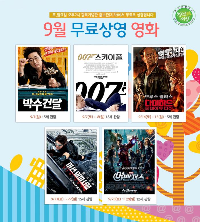 2013년 9월 무료영화 상영 안내 이미지1번째