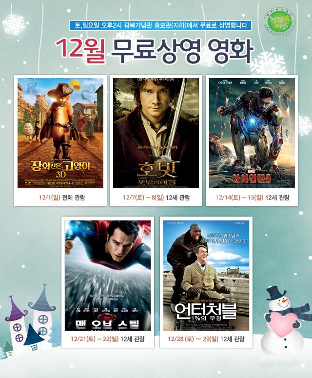 2013년 12월 무료영화 상영 안내 이미지1번째
