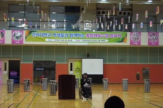 한마음스포츠센터 장애인 통합체육교육 공개수업1