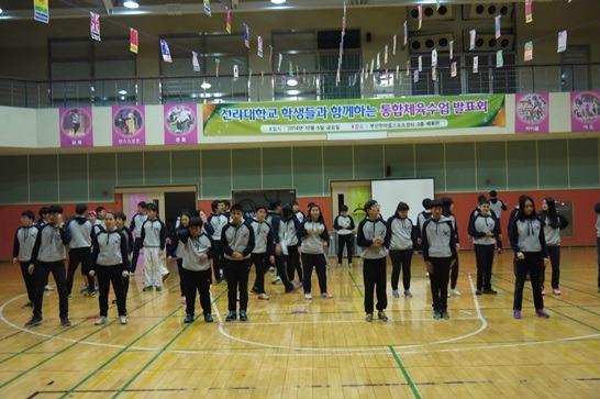 한마음스포츠센터 장애인 통합체육교육 공개수업4
