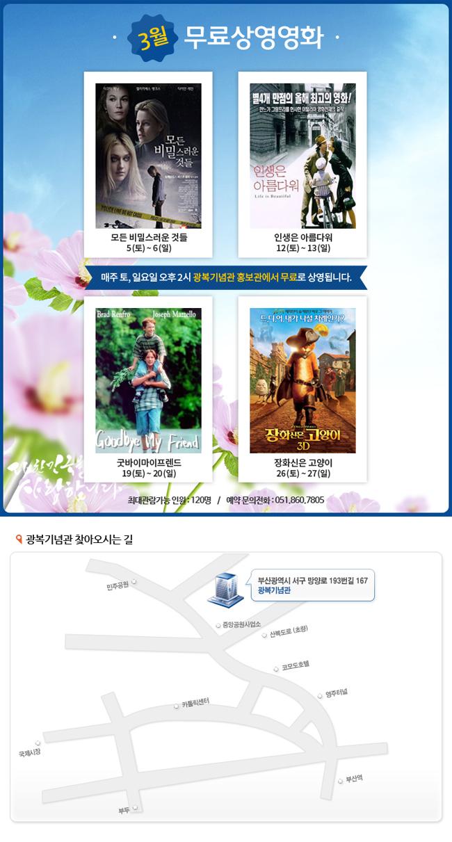 광복기념관 무료영화상영 안내(2016년 3월) 이미지1번째