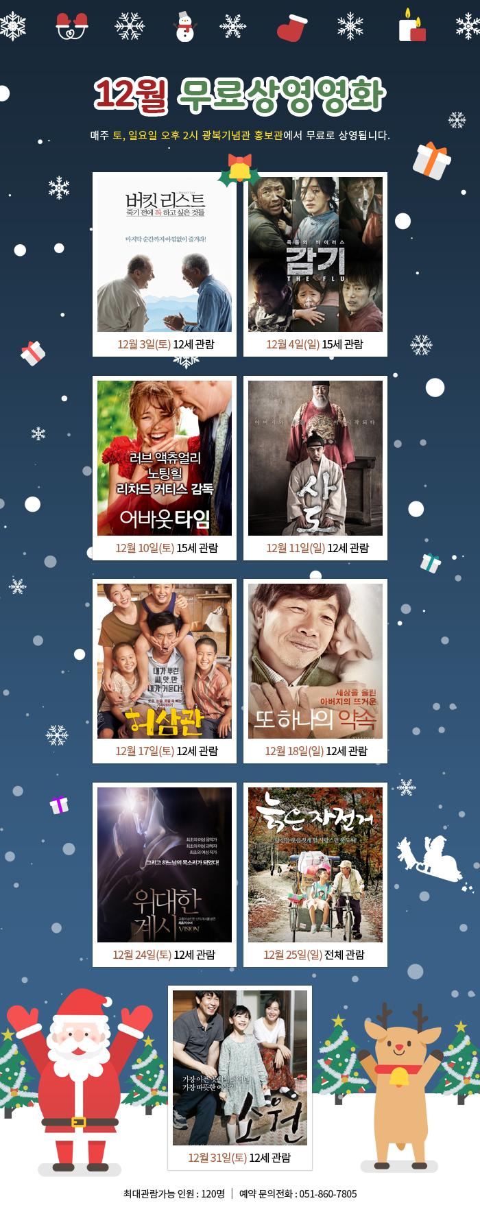 광복기념관 무료영화상영 안내(2016년 12월) 이미지1번째