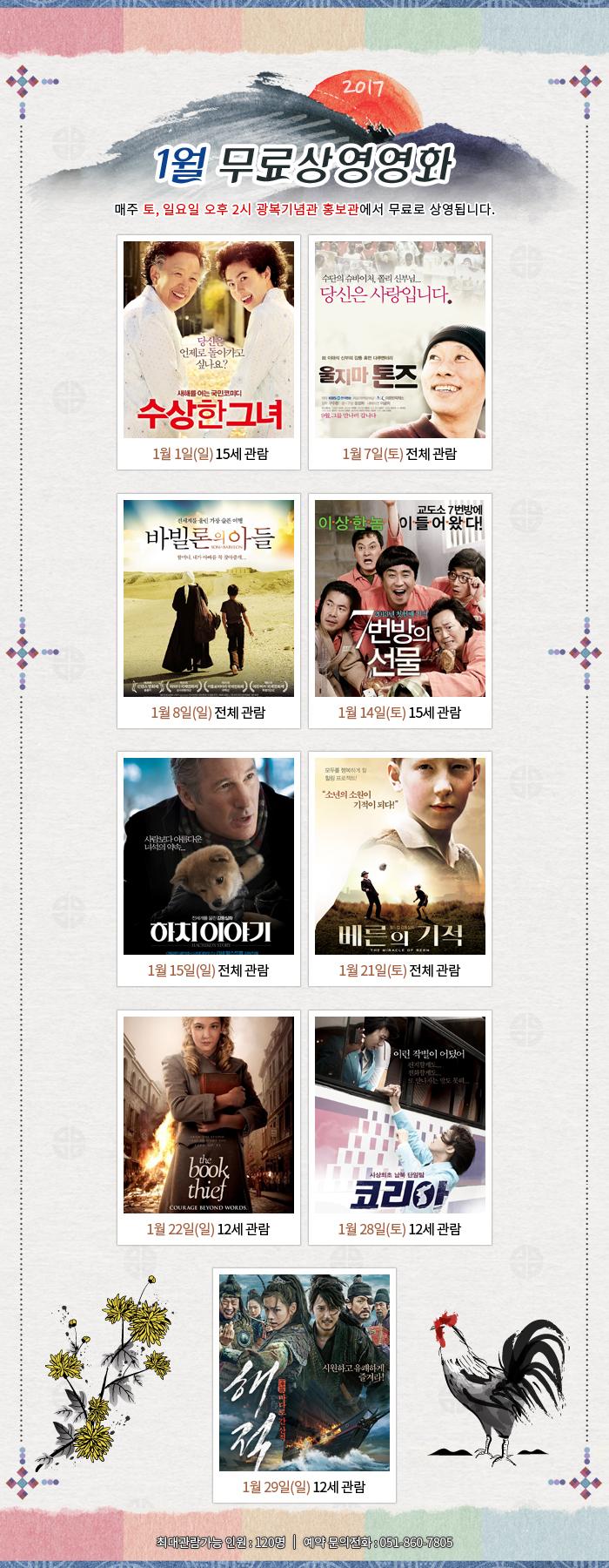 광복기념관 무료영화상영 안내(2017년 1월) 이미지1번째