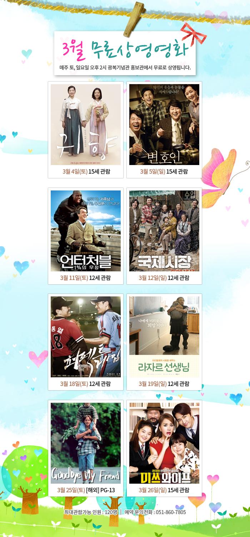 광복기념관 무료영화상영 안내(2017년 3월) 이미지1번째