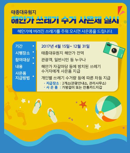 태종대 유원지 해안가 쓰레기 수거 사은제 실시 이미지1번째