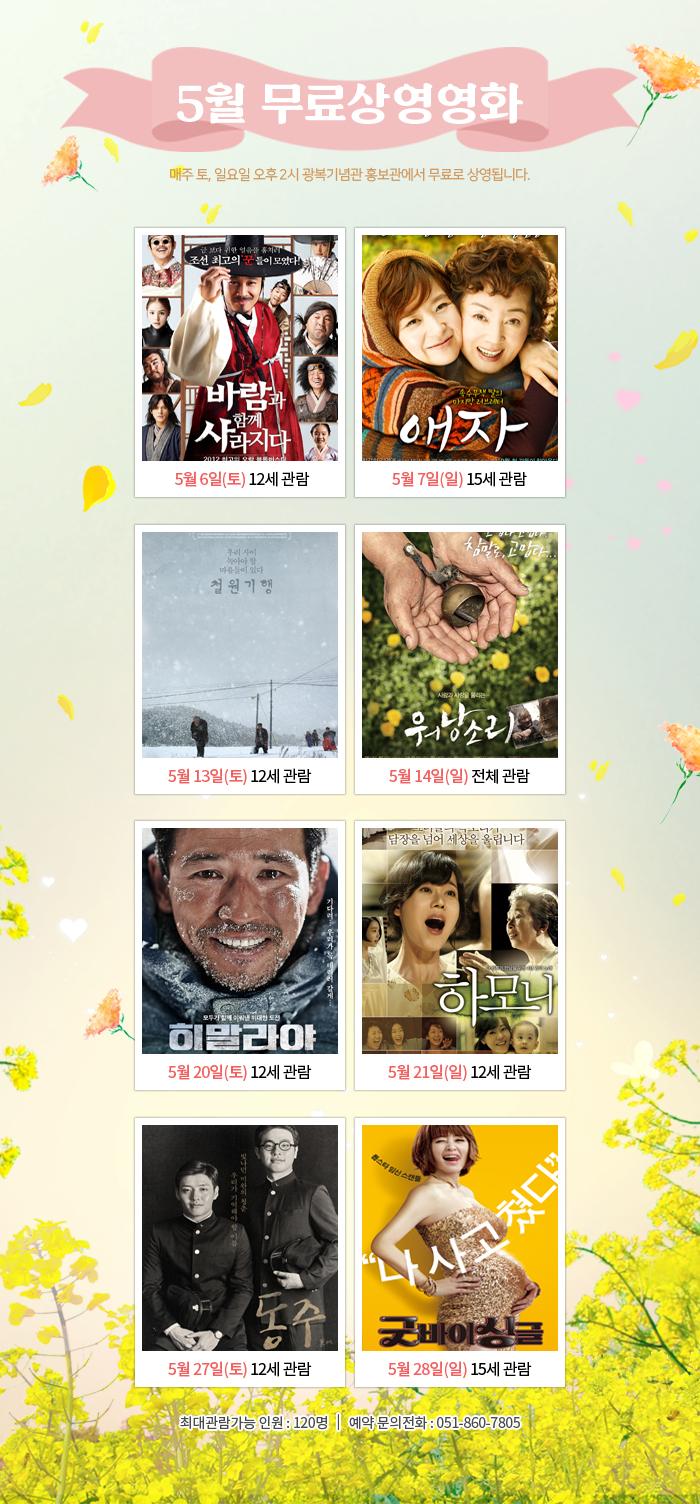 광복기념관 무료영화상영 안내(2017년 5월) 이미지1번째