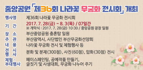 중앙공원『제36회 나라꽃 무궁화 전시회』개최 안내 이미지1번째