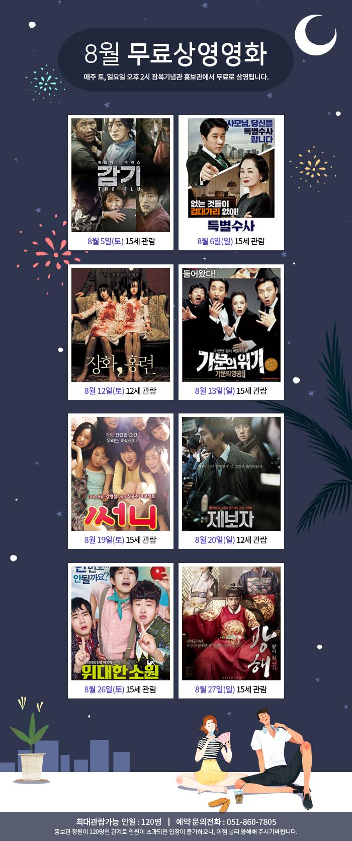 광복기념관 무료영화상영 안내(2017년 8월) 이미지1번째