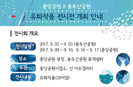 중앙공원, 용두산공원 유화작품 전시전 개최안내 이미지1번째