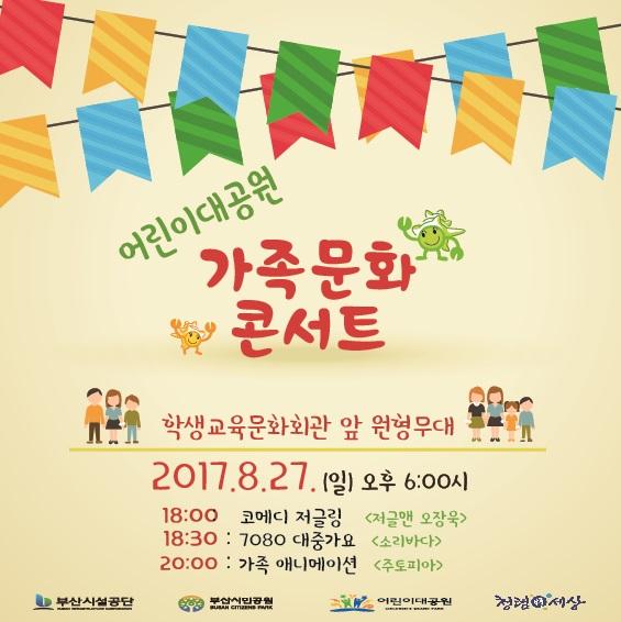 어린이대공원 『가족문화 콘서트』 개최 이미지1번째