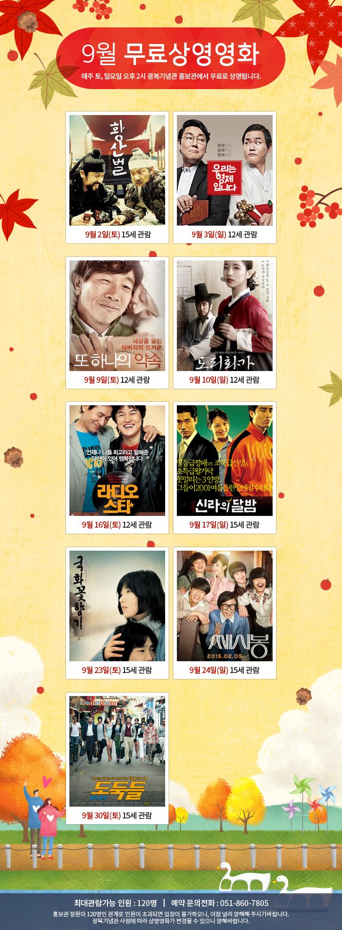 광복기념관 무료영화상영 안내(2017년 9월) 이미지1번째