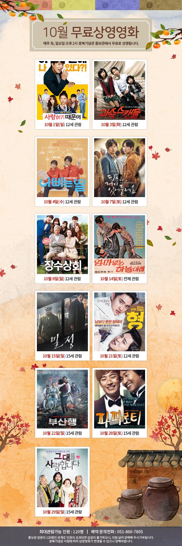 광복기념관 무료영화상영 안내(2017년 10월) 이미지1번째