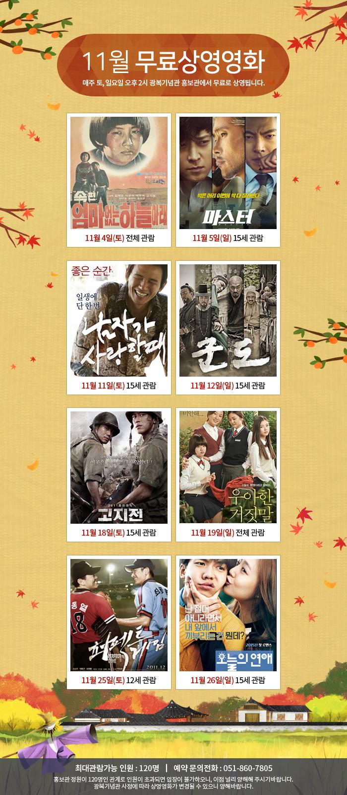 광복기념관 무료영화상영 안내(2017년 11월) 이미지1번째