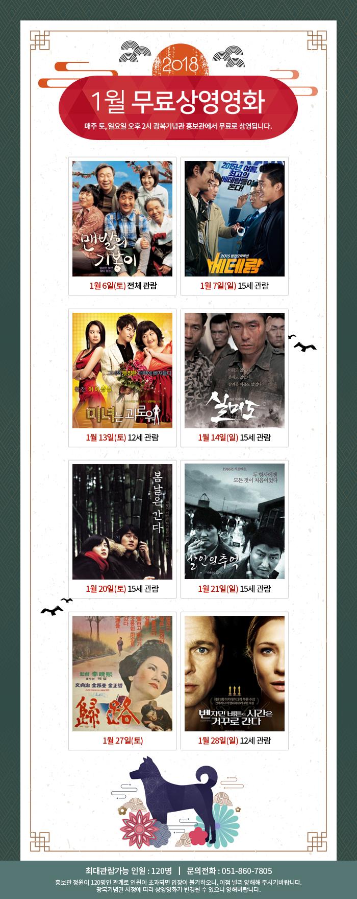 광복기념관 무료영화상영 안내(2018년 1월) 이미지1번째