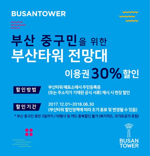 부산 중구민 부산타워 전망대 이용권 30% 할인 이미지1번째