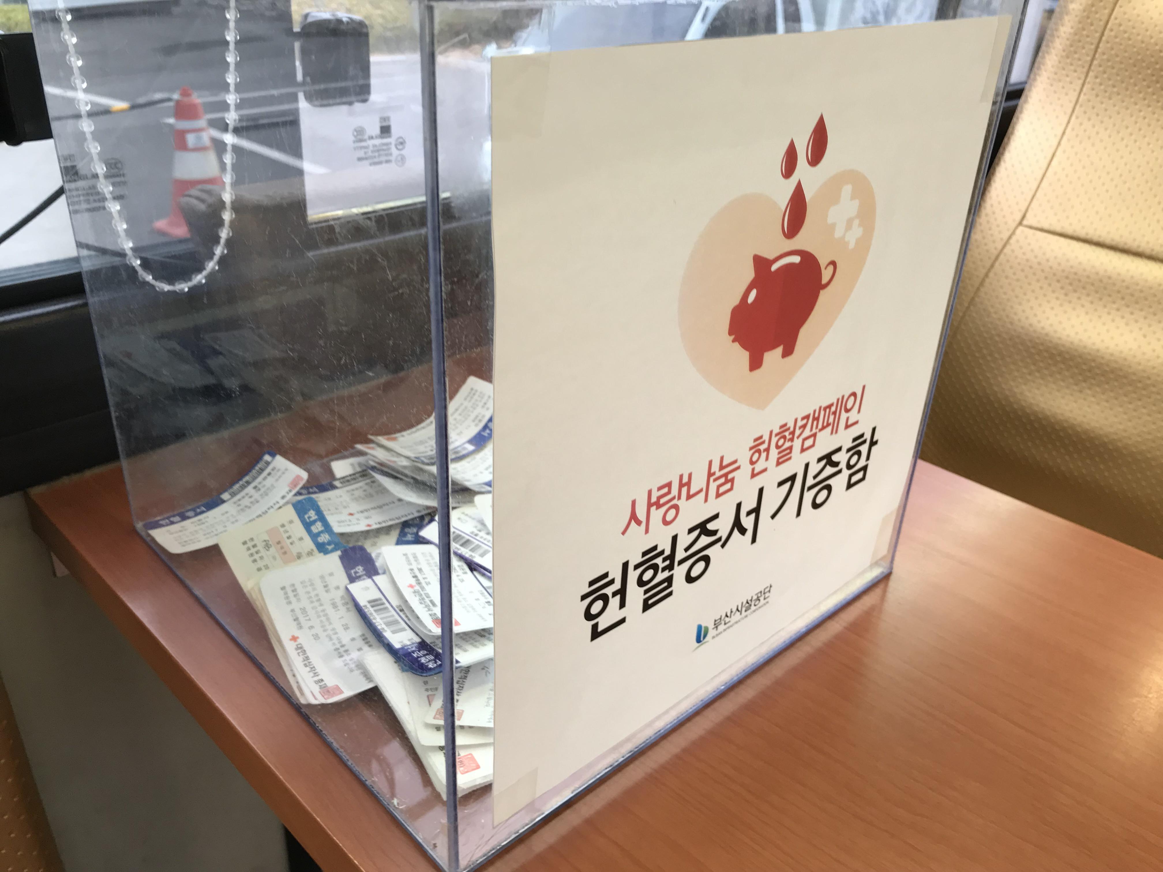 2017 사랑의 헌혈캠페인 전개(부산시민공원 야외주차장) 이미지1번째