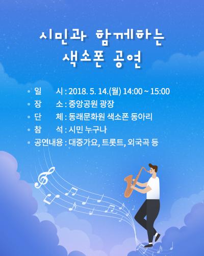 중앙공원 시민과 함께하는『색소폰 공연』개최 알림 이미지1번째