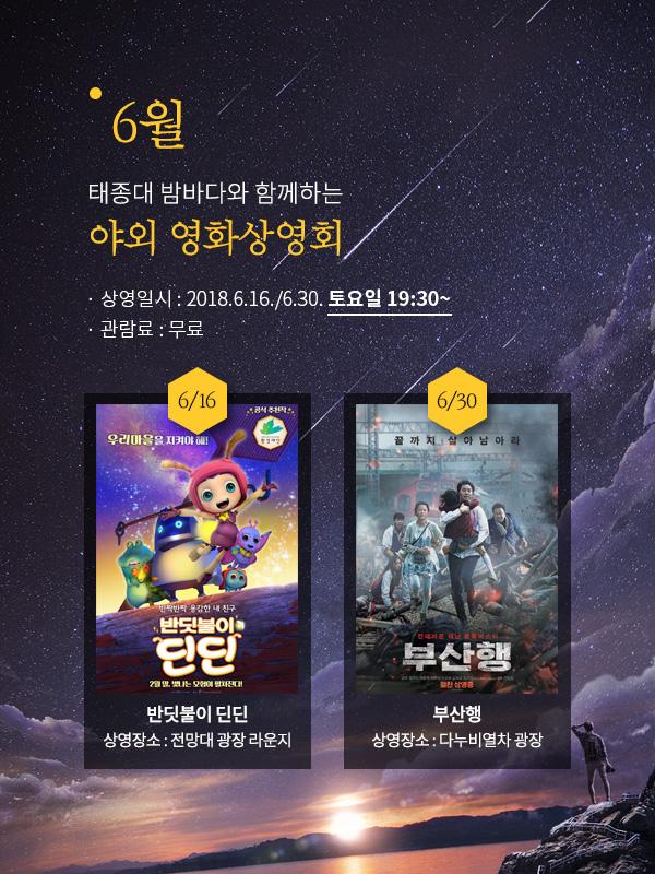 태종대 밤바다와 함께하는 야외 영화상영회 개최(6월) 이미지1번째