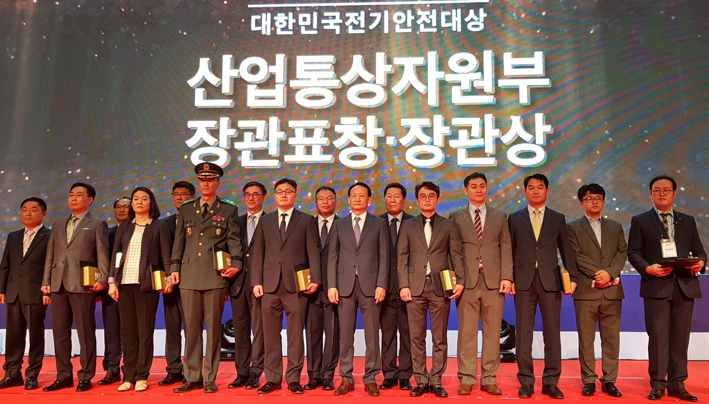 부산시설공단'2018 대한민국 전기안전대상'수상 이미지1번째