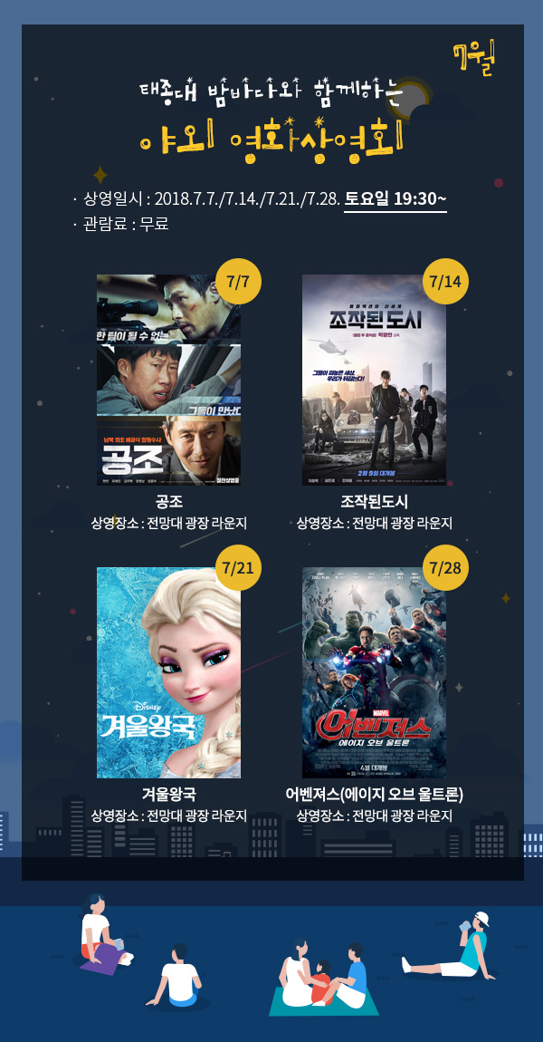 태종대 밤바다와 함께하는 야외 영화상영회 개최(7월) 이미지1번째