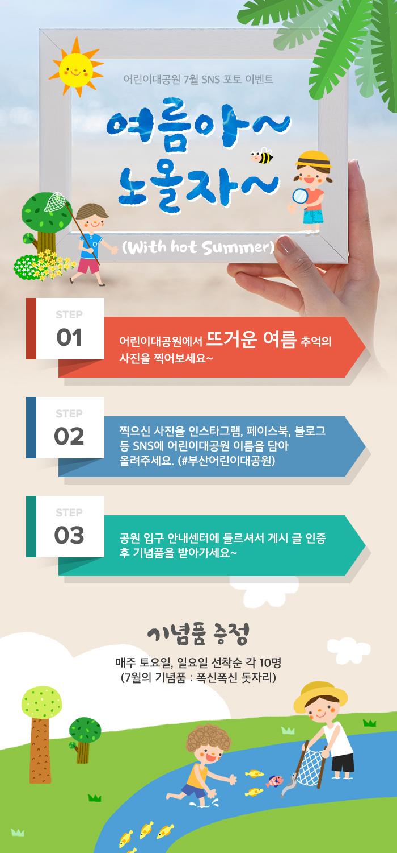 [7월 SNS 포토이벤트] 여름아~ 노올자~ 이미지1번째