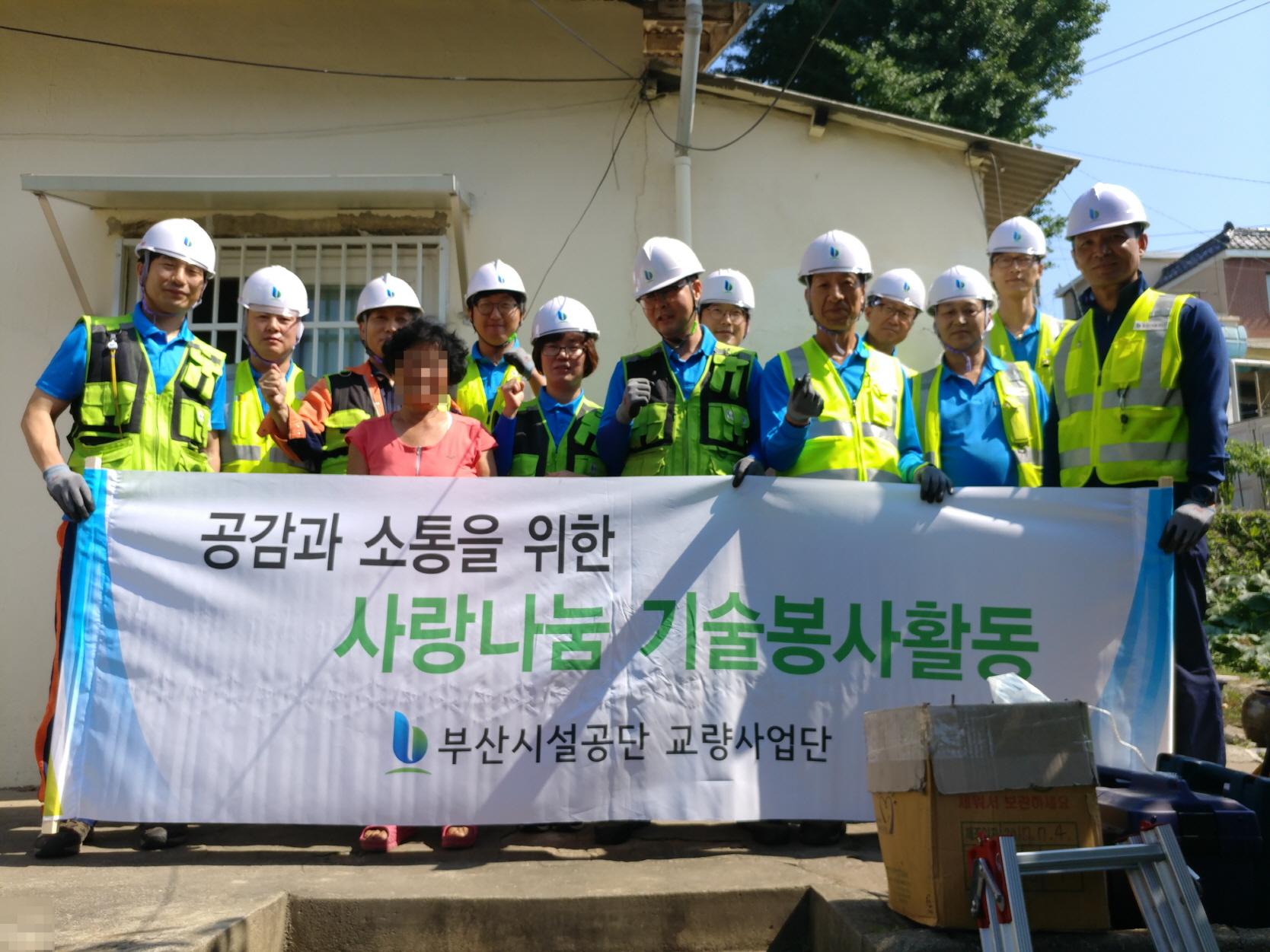 부산시설공단, 무더위도 잊은 구슬땀 기술봉사 이미지1번째