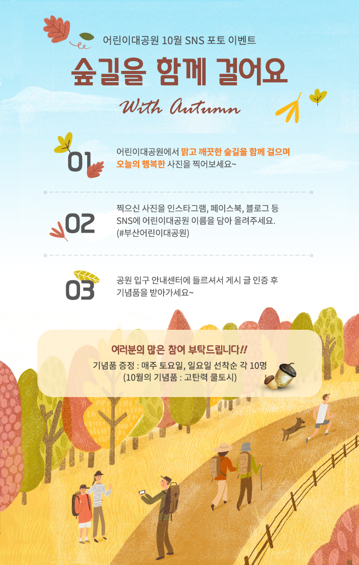 어린이대공원 10월 SNS 포토 이벤트 이미지1번째