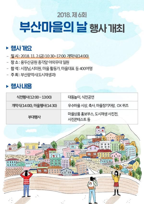 2018. 제26회 부산마을의 날 행사 개최 이미지1번째