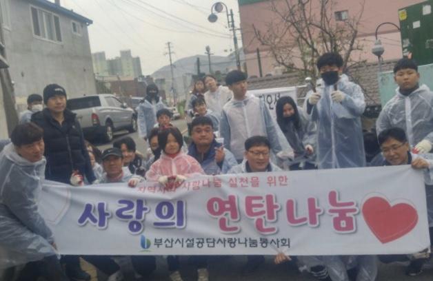 부산시설공단 사랑나눔봉사회 1일, 가족동반 연탄배달 봉사 펼쳐 이미지1번째