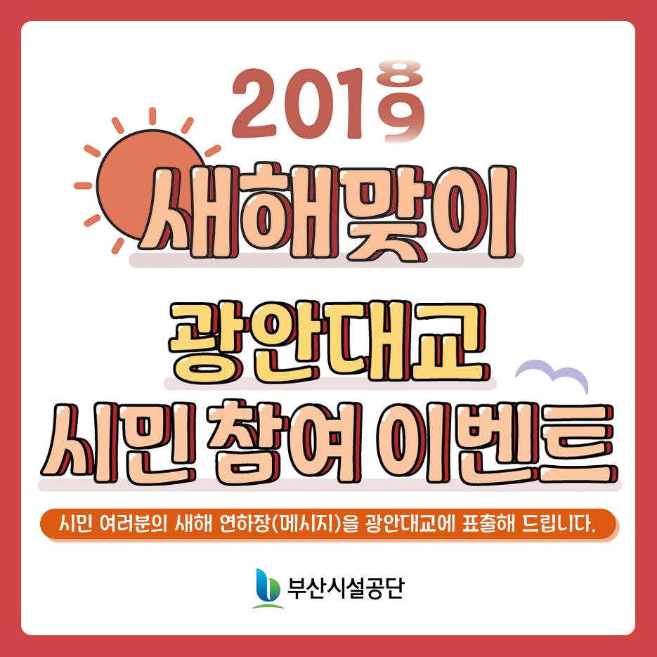 2018년 새해맞이 광안대교 시민 참여 이벤트 안내 이미지1번째