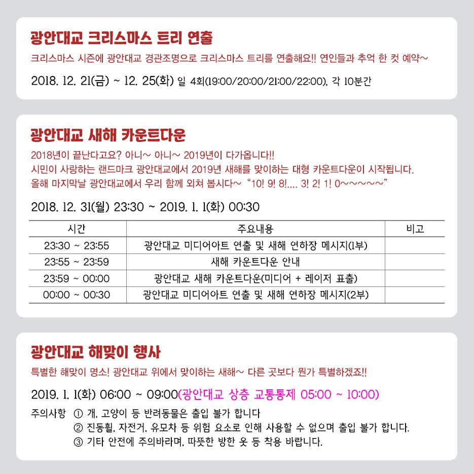 2018년 새해맞이 광안대교 시민 참여 이벤트 안내 이미지2번째