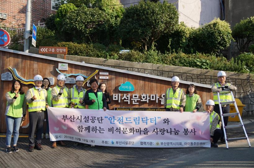 부산시설공단 안전드림닥터와 함께하는 비석문화마을 사랑나눔 봉사 이미지1번째