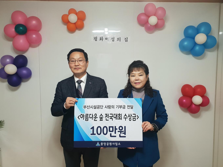 부산시설공단,'아름다운 숲 전국대회 수상금'기부 이미지1번째