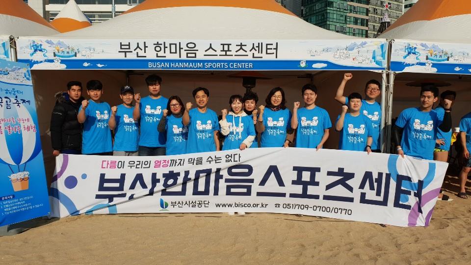 부산시설공단 북극곰수영대회 참가 기념 단체 사진, 정면1