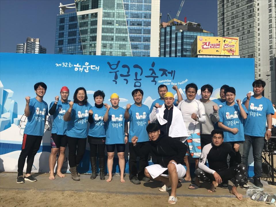 부산시설공단 북극곰수영대회 참가 기념 단체 사진, 정면2