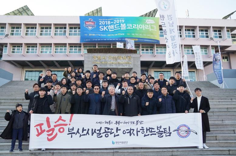 2018~2019 SK핸드볼코리아리그 마산실내체육관 부산시설공단 단체응원 기념 단체 사진