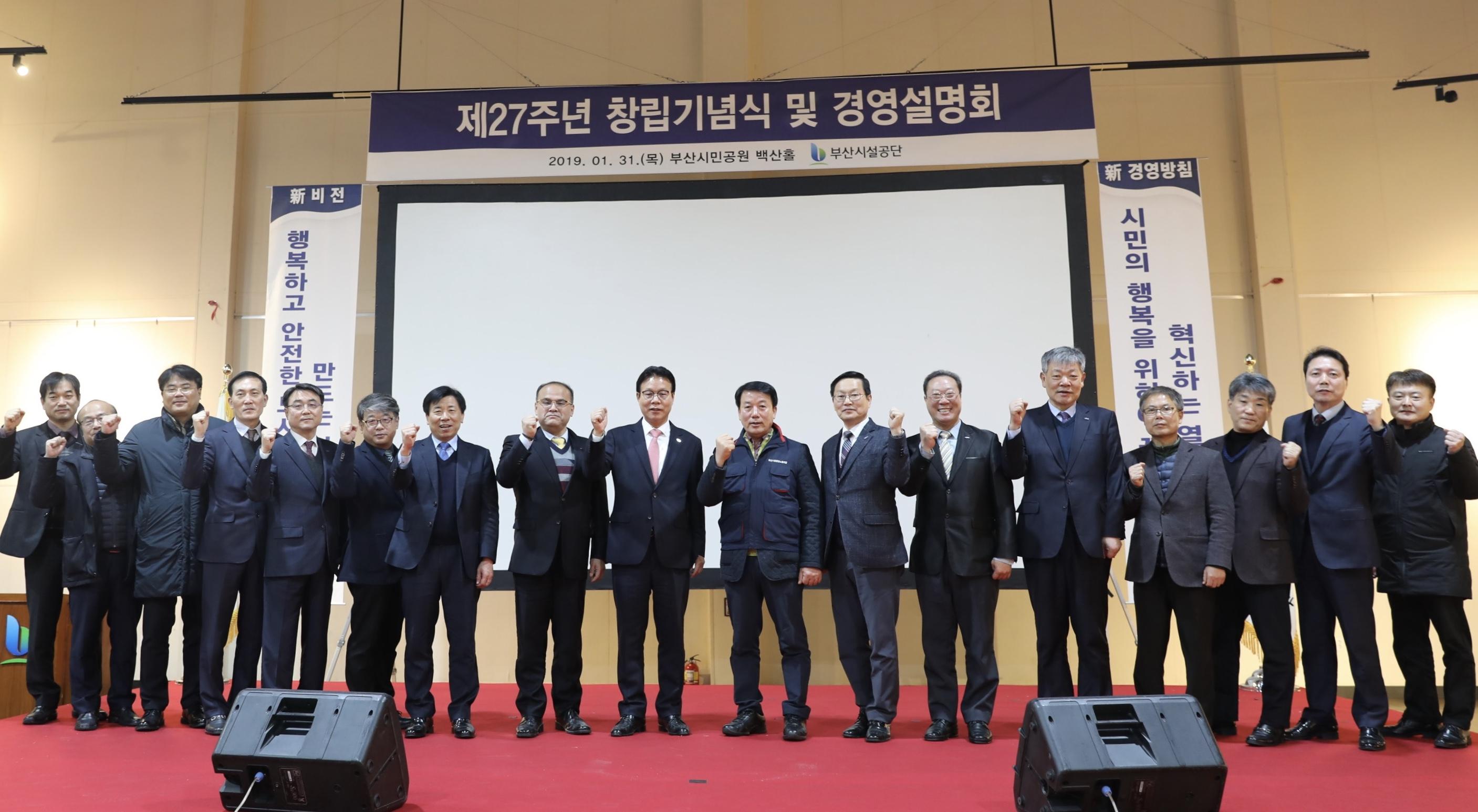 부산시설공단 창립27주년 기념식 및 경영설명회 기념단체사진, 정면1