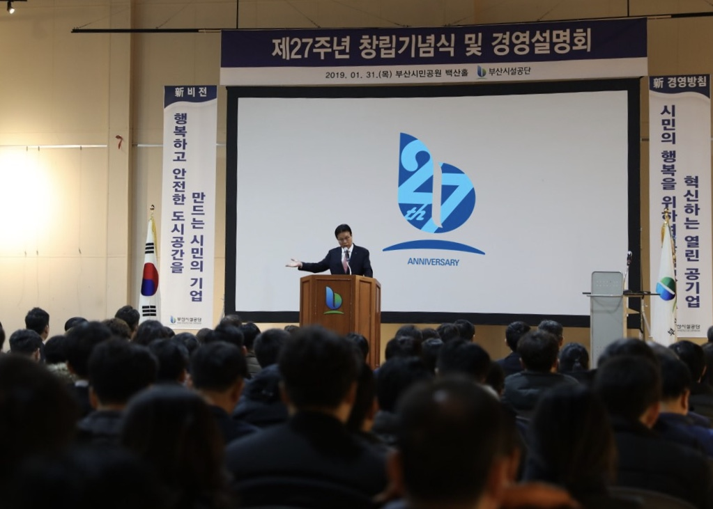 부산시설공단 창립27주년 기념식 및 경영설명회 현장 전경1