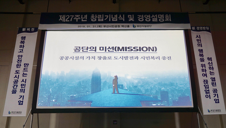 부산시설공단 창립27주년 기념식 및 경영설명회 현장사진2