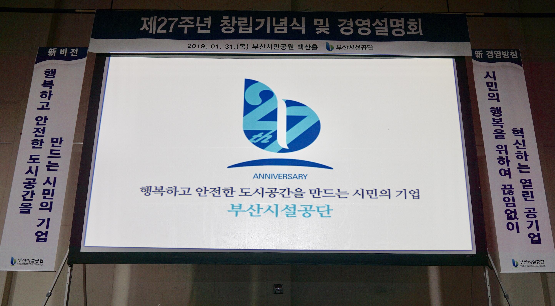 부산시설공단 창립27주년 기념식 및 경영설명회 현장사진3