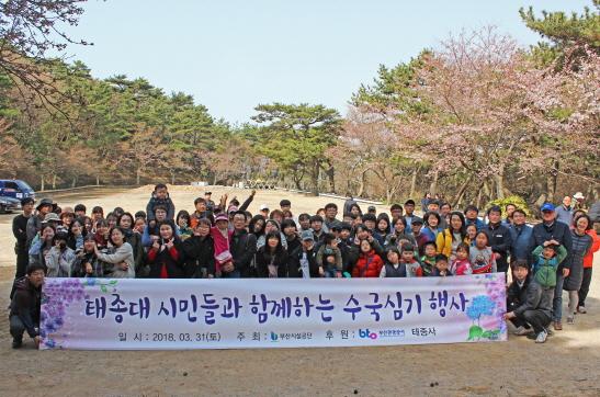태종대 시민들과 함께하는 수국심기 행사 기념 단체사진