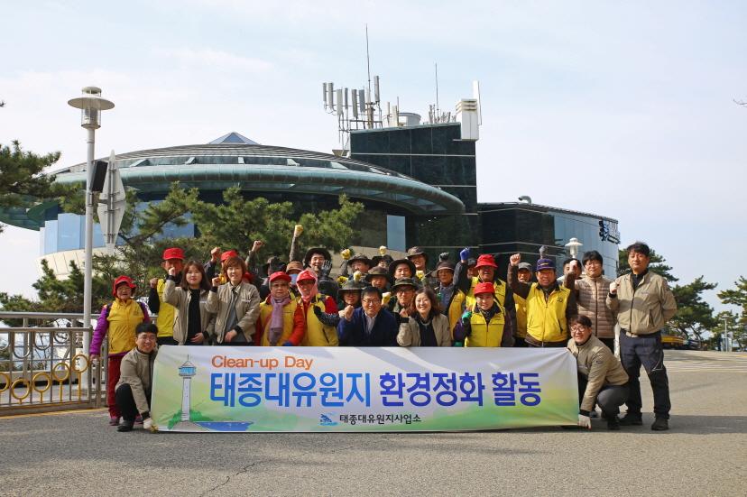 태종대 새봄맞이 환경정비의날 유관기관 합동 행사 개최 기념 단체 사진