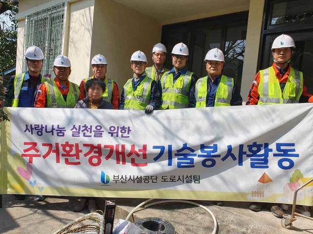 2019 해피안전울타리 주거환경개선 기술봉사(도로관리처) 기념 단체사진