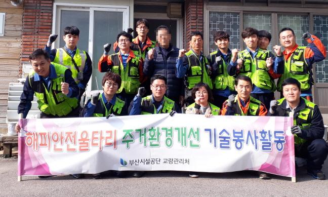 교량관리처 해피안전울타리 봉사 기념 단체사진