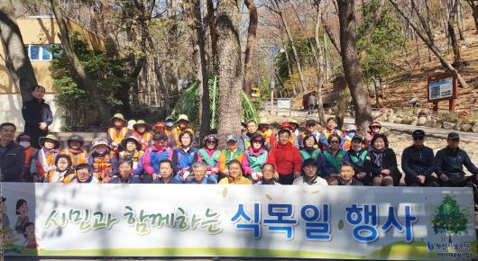 시민과 함께하는 식목일 행사 기념 단체사진