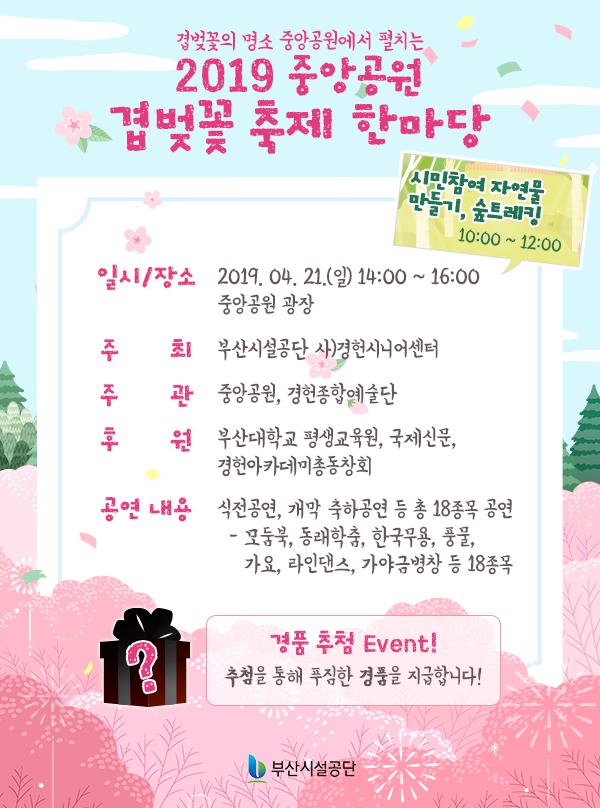 2019 중앙공원 겹벚꽃 축제 한마당 안내