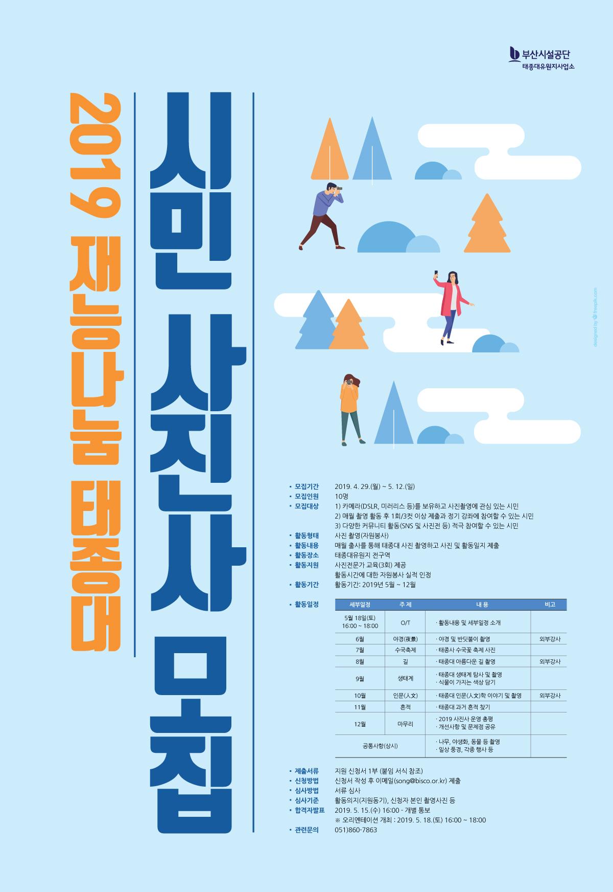태종대 시민사진사 모집 포스터(2절)