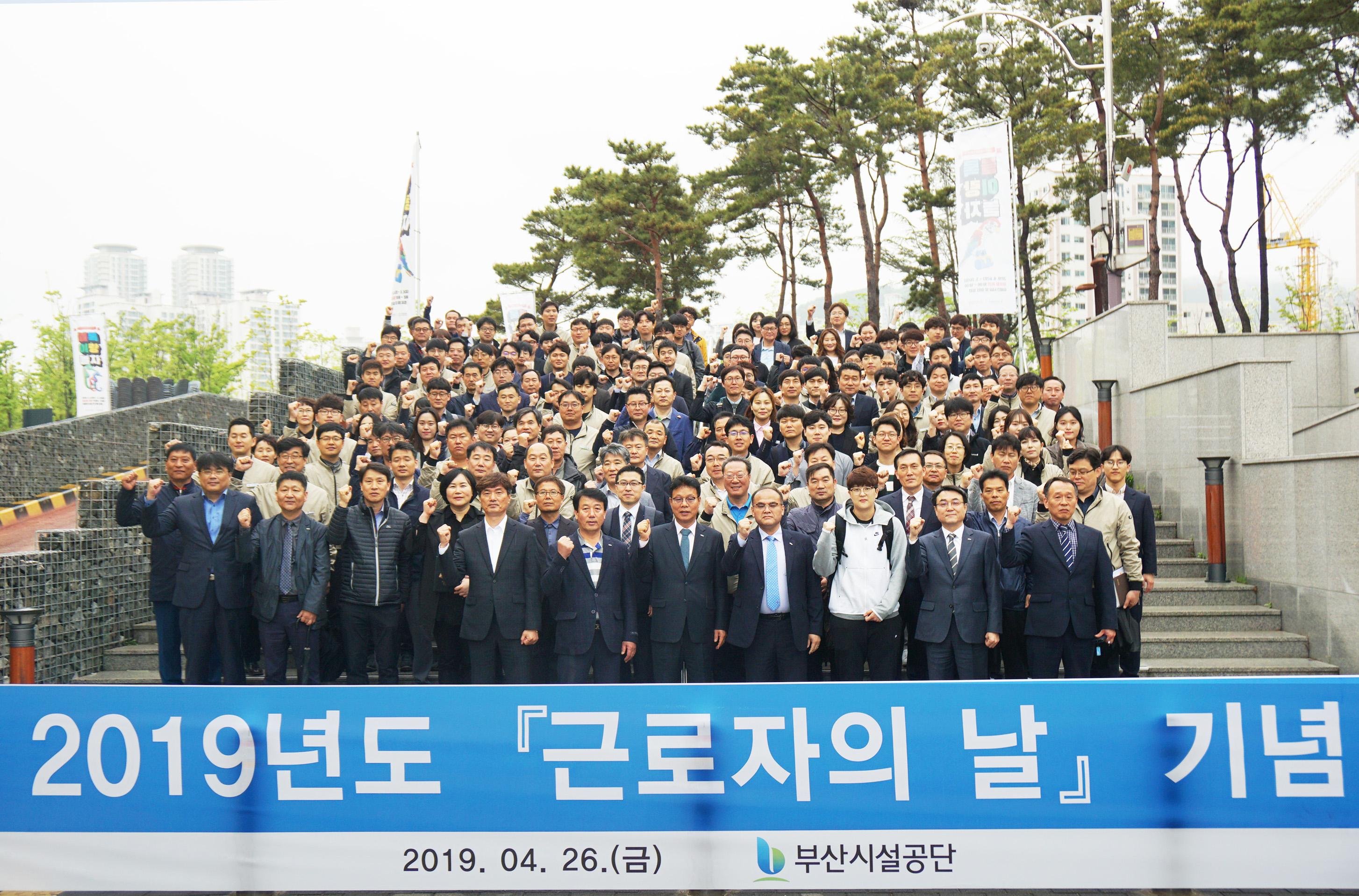 2019년도 근로자의 날 기념식 야외 단체사진