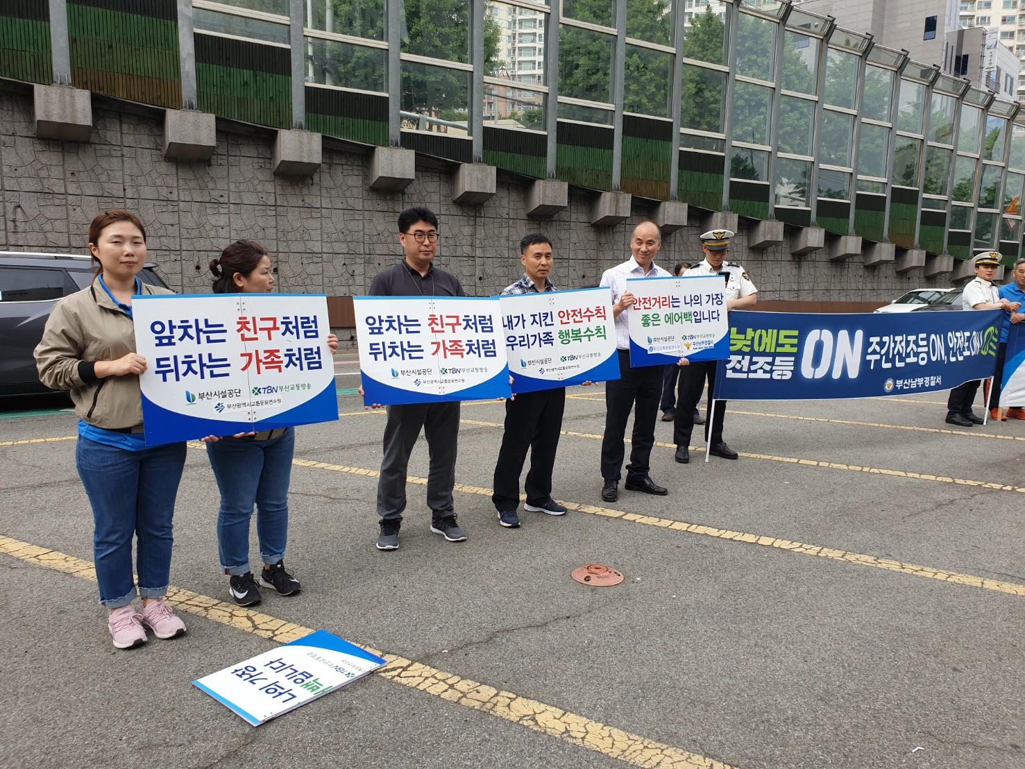 황련터널 전포방면 입구에서 교통문화정착 위한 캠페인 피켓과 현수막을 들고 사람들이 서 있다.(정면사진)
